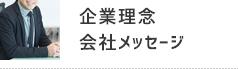 企業理念/会社メッセージ
