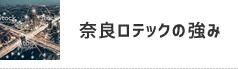 奈良ロテックの強み